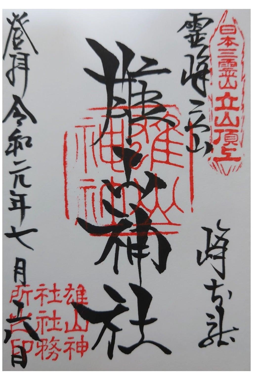 雄山神社峰本社の御朱印
