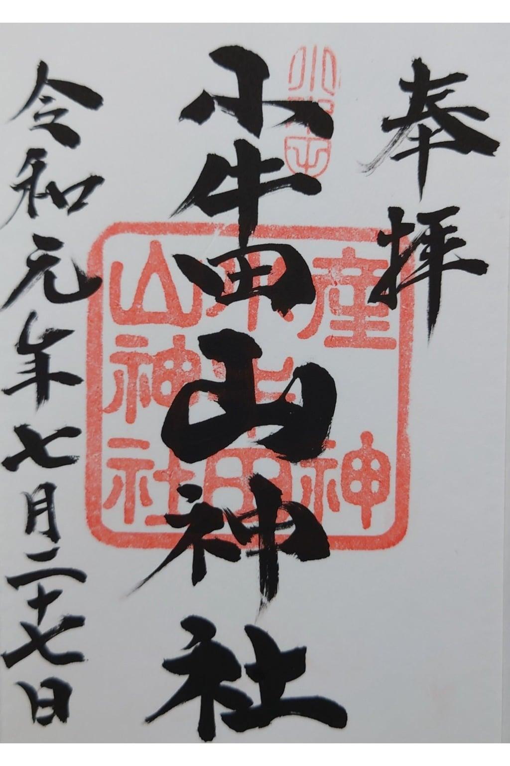 小牛田山神社の御朱印