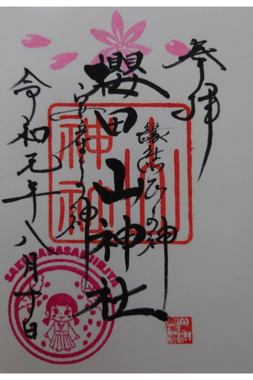 櫻田山神社の御朱印