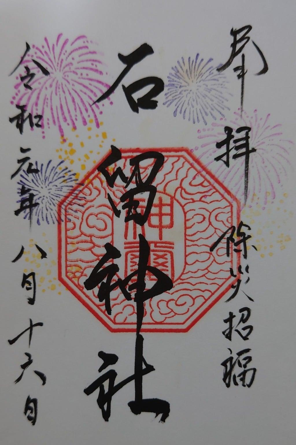 石留神社の御朱印