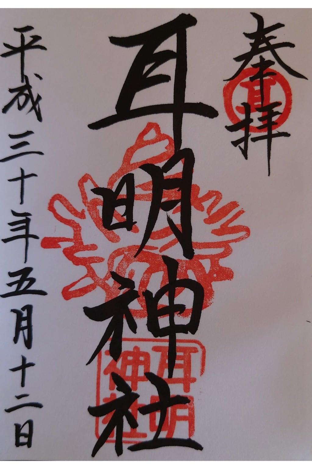 耳明神社(大山神社内)の御朱印