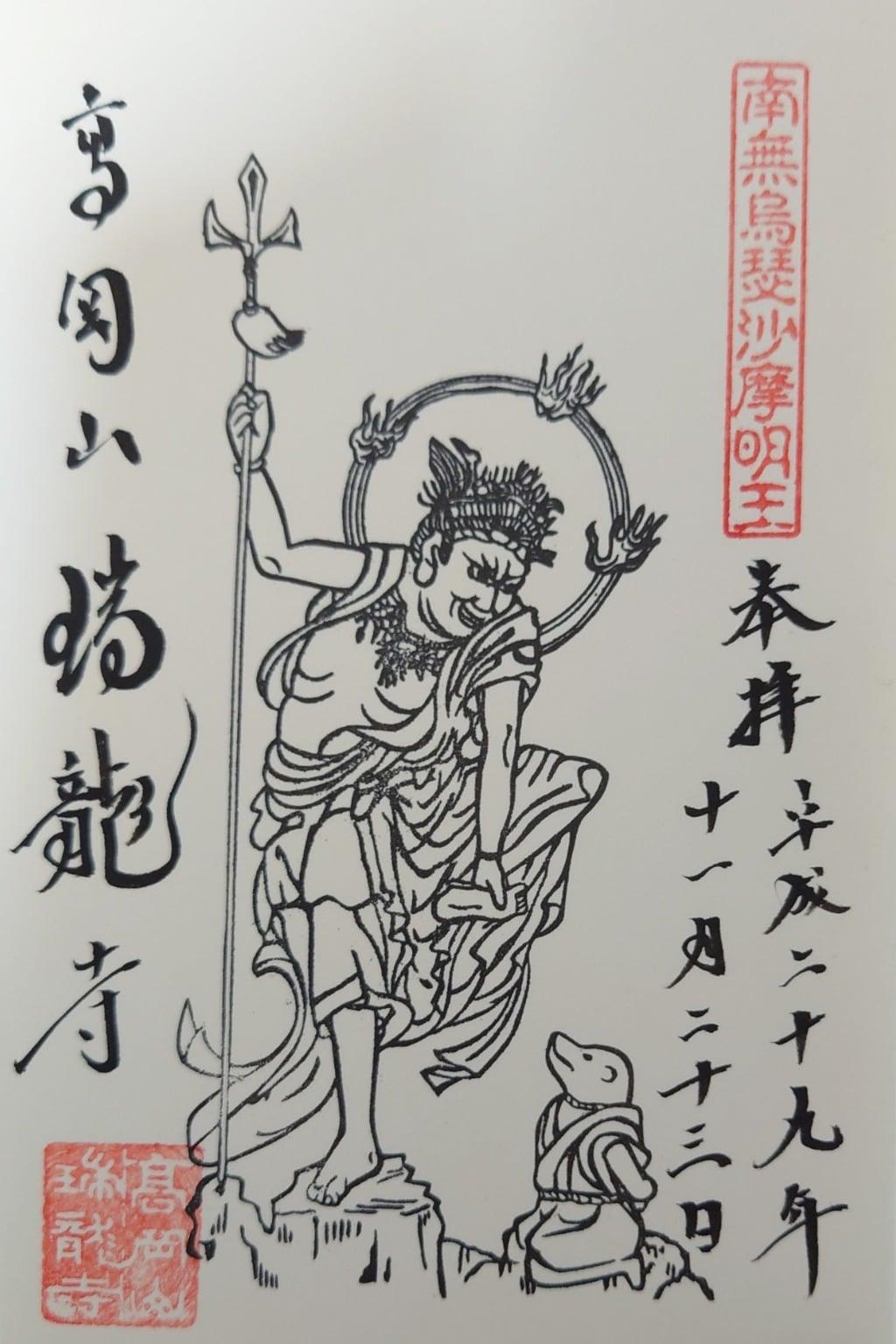 瑞龍寺の御朱印