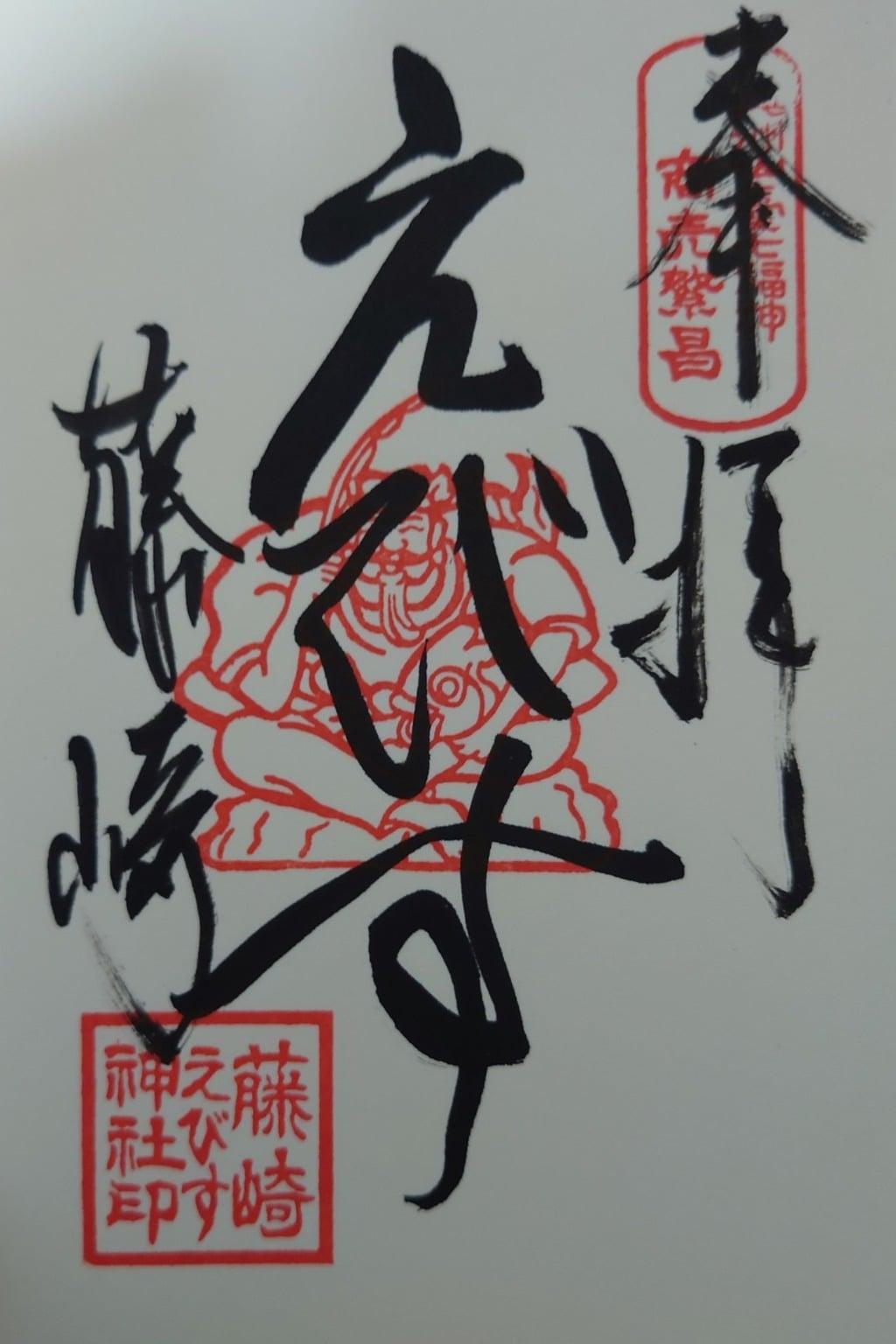 藤崎えびす神社の御朱印