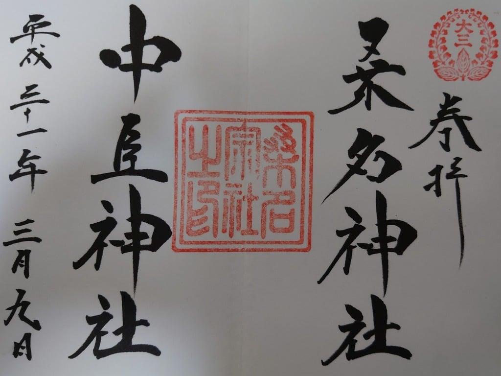 桑名宗社(春日神社)の御朱印