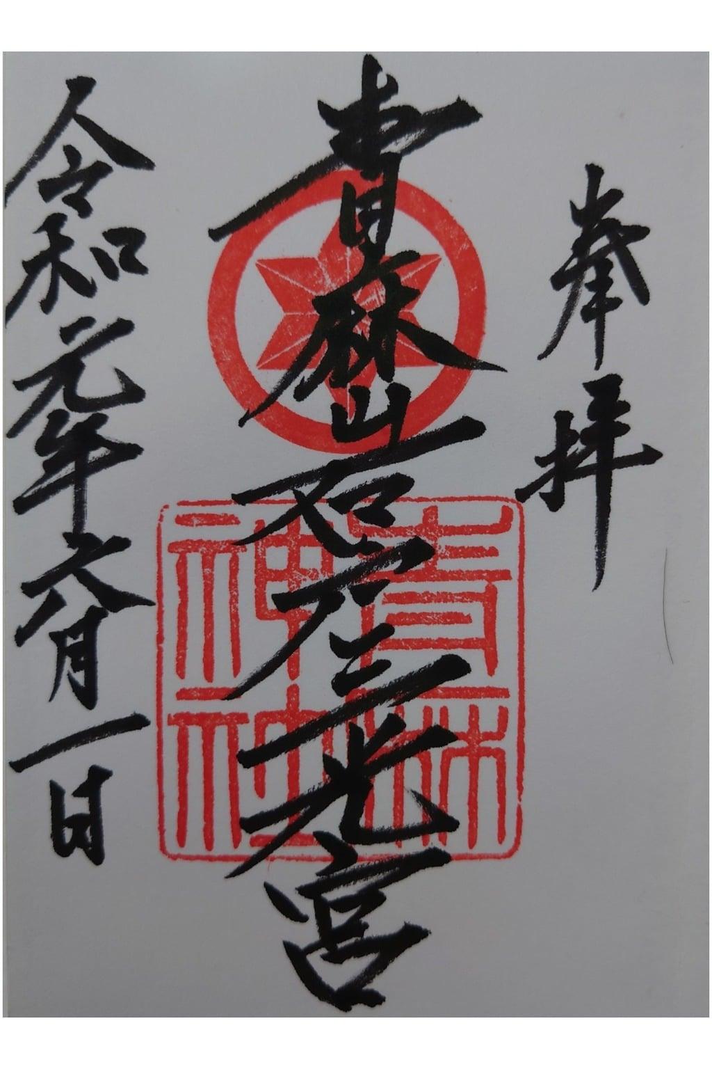 青麻神社の御朱印