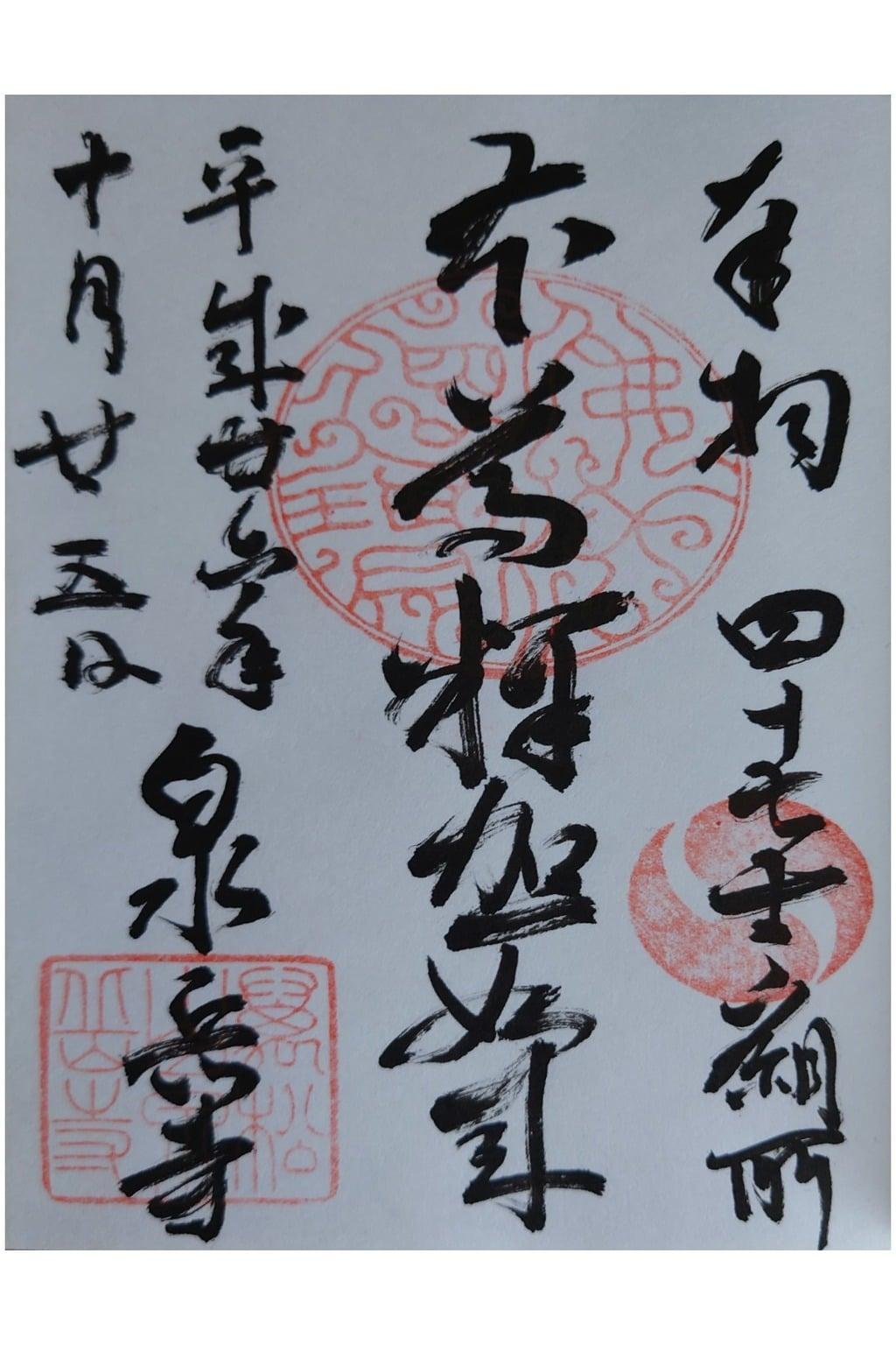 泉岳寺の御朱印