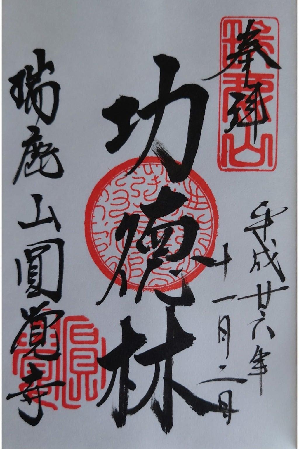 円覚寺の御朱印