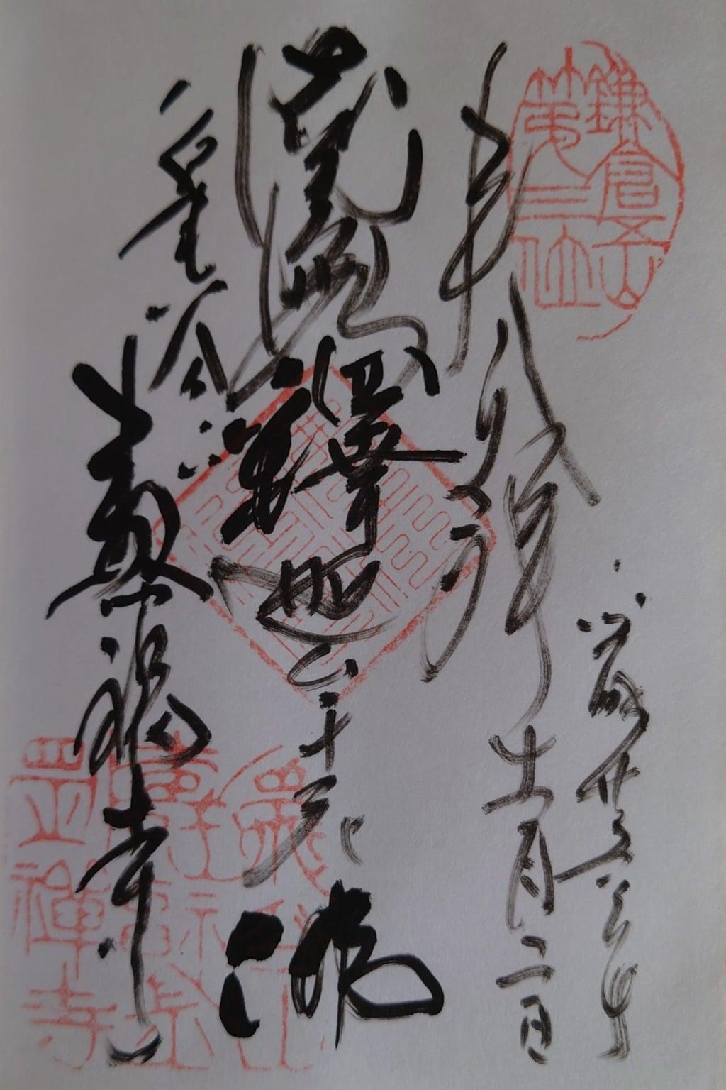 寿福寺の御朱印
