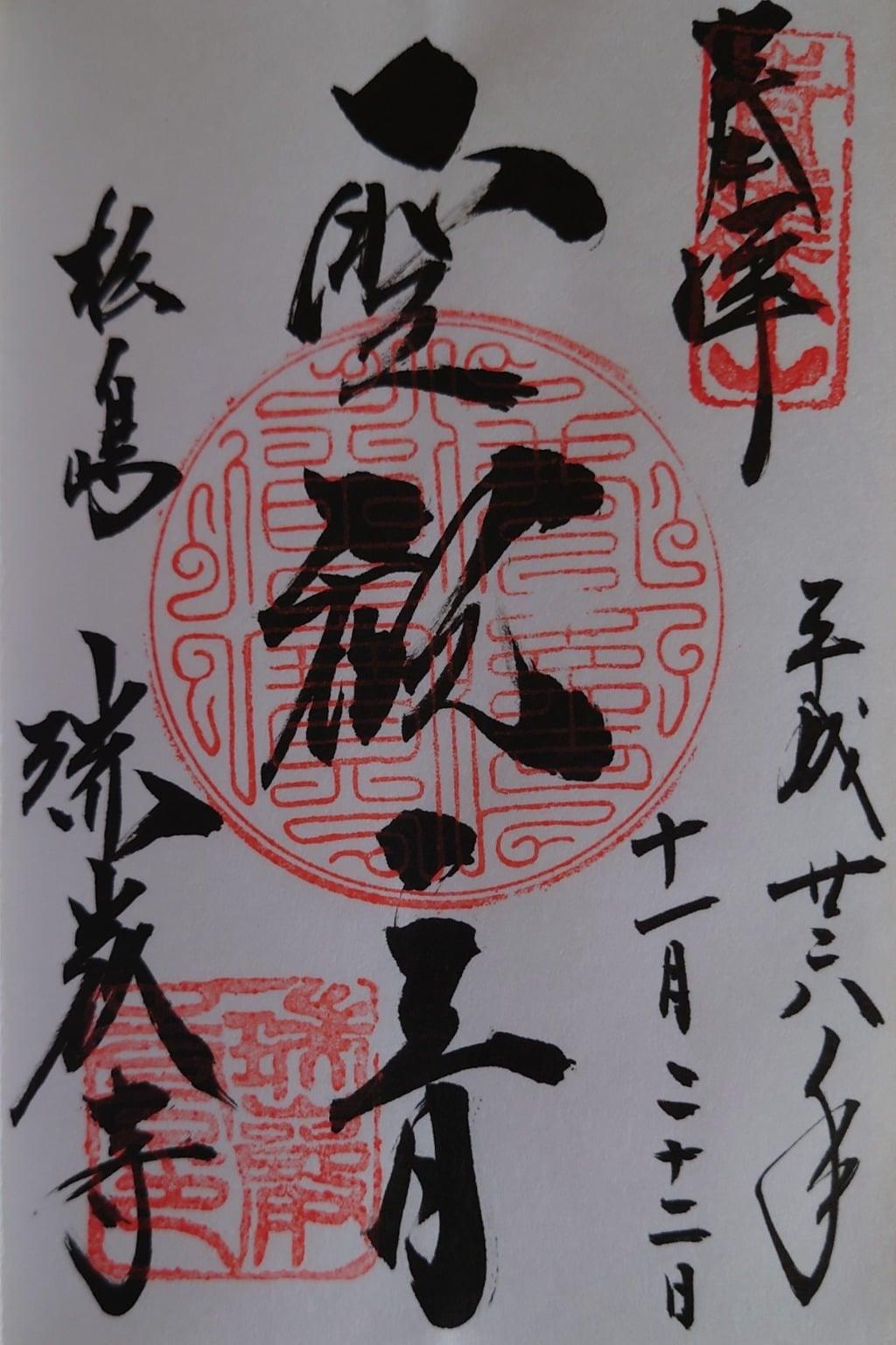 瑞巌寺の御朱印