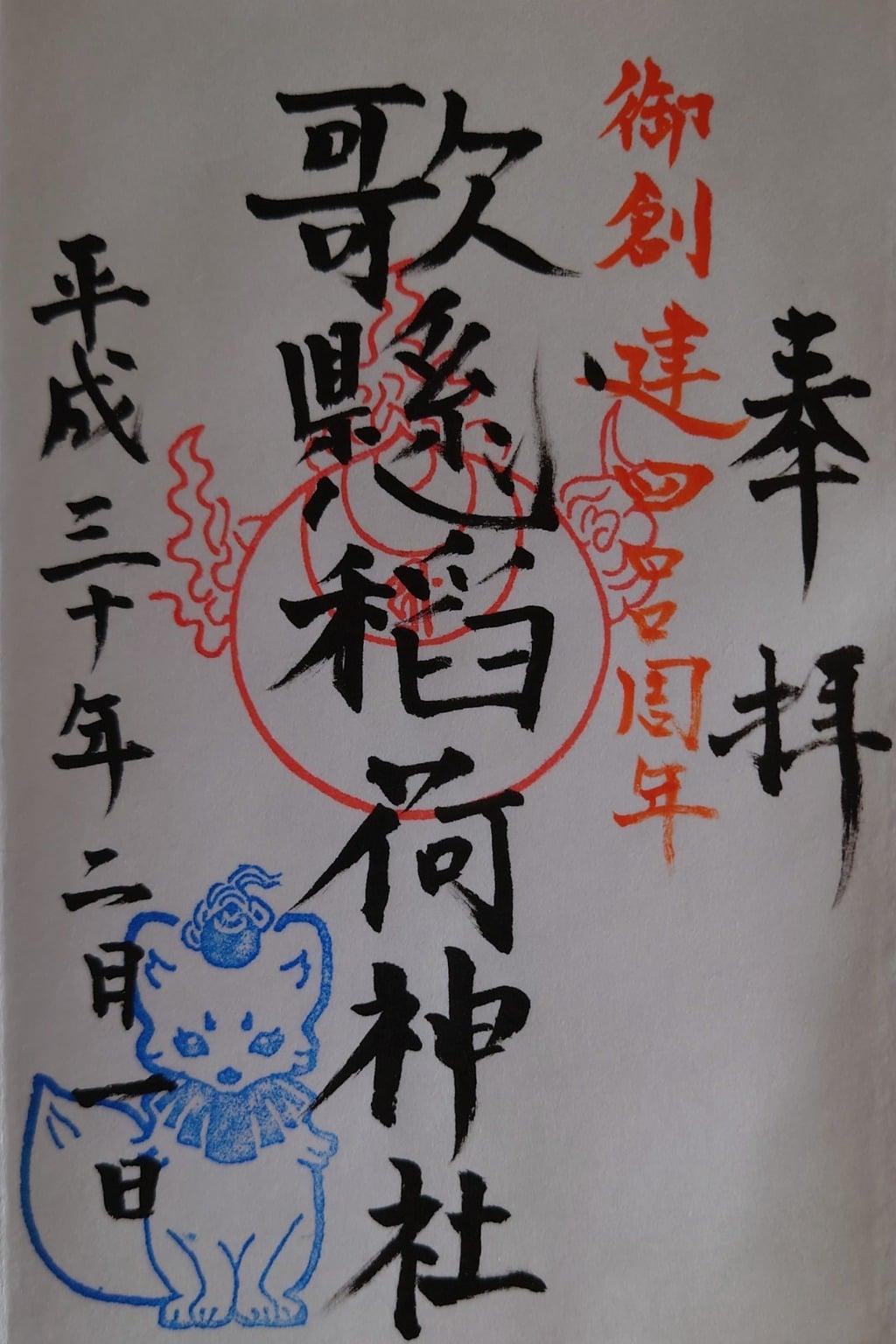 歌懸稲荷神社の御朱印