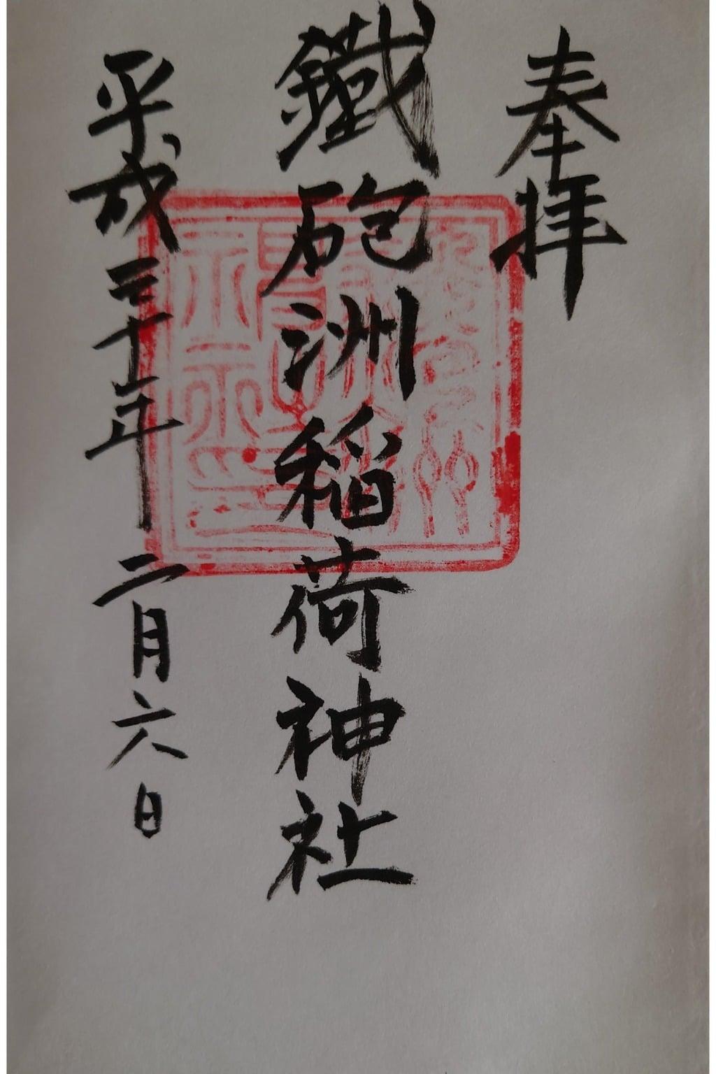 鐵砲洲稲荷神社の御朱印