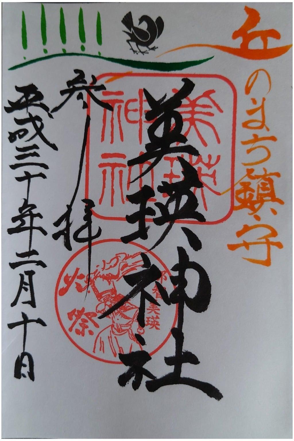 美瑛神社の御朱印