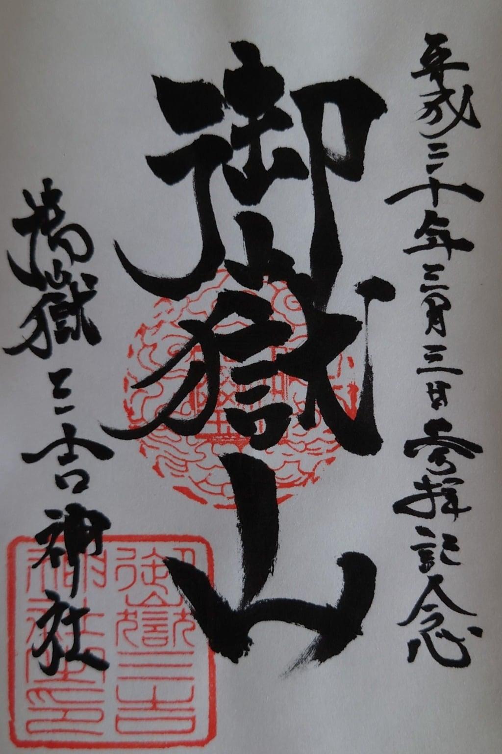 御嶽三吉神社の御朱印
