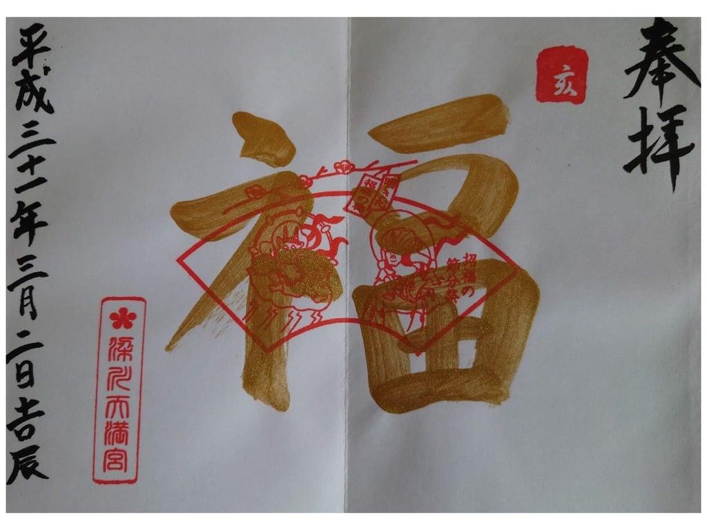 梁川天神社の御朱印