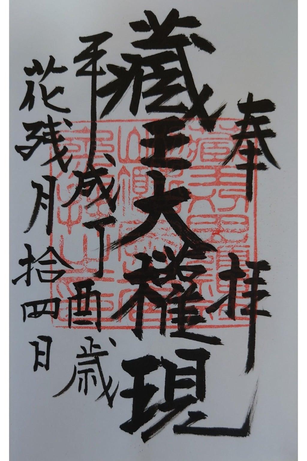 蔵王刈田領神社の御朱印