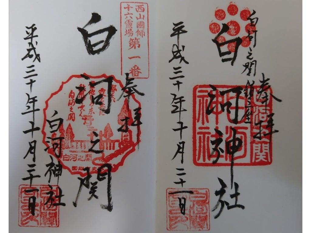 白河神社の御朱印
