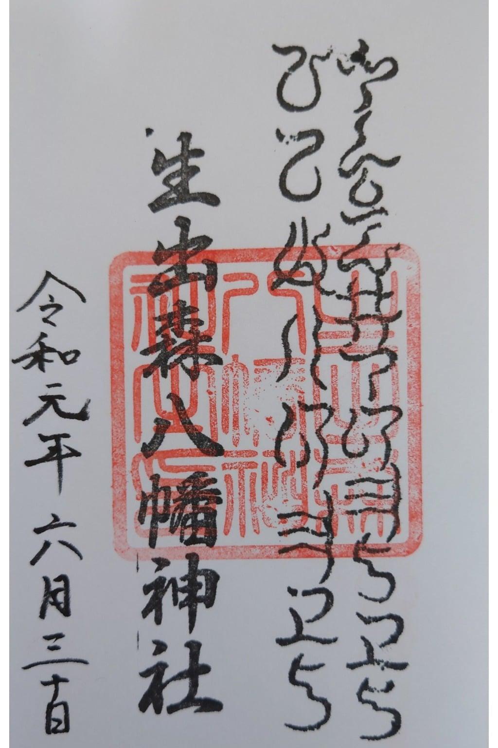 生出森八幡神社の御朱印