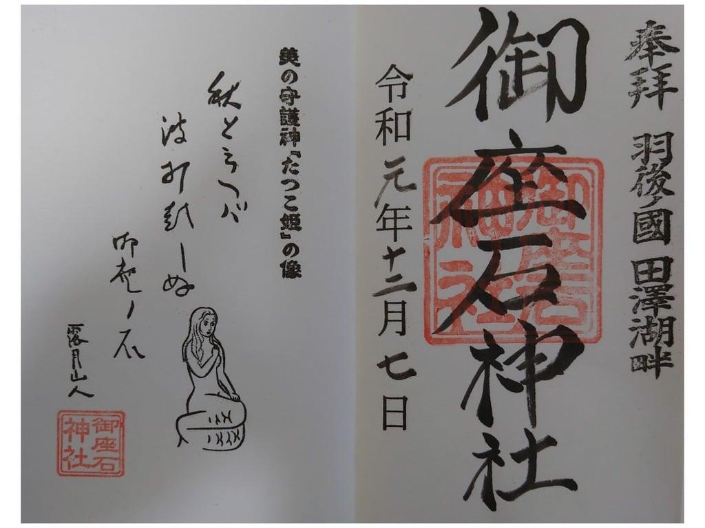 御座石神社の御朱印