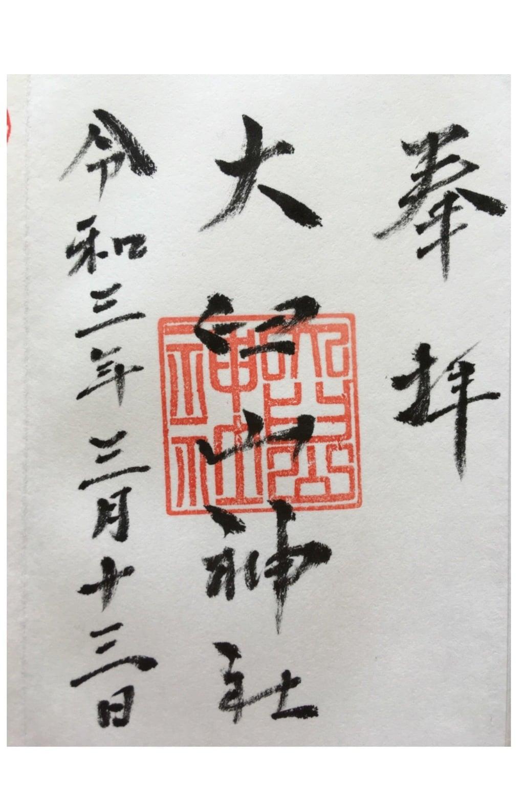 大臼山神社の御朱印