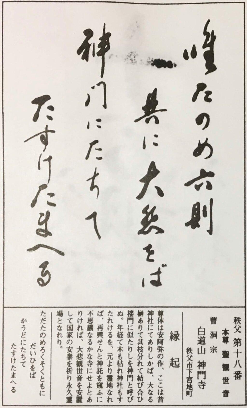 白道山神門寺(埼玉県)