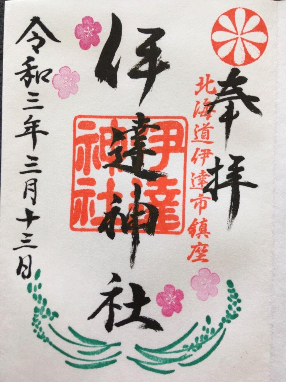 伊達神社の御朱印