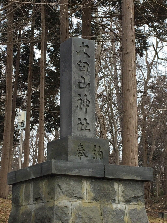 大臼山神社の建物その他