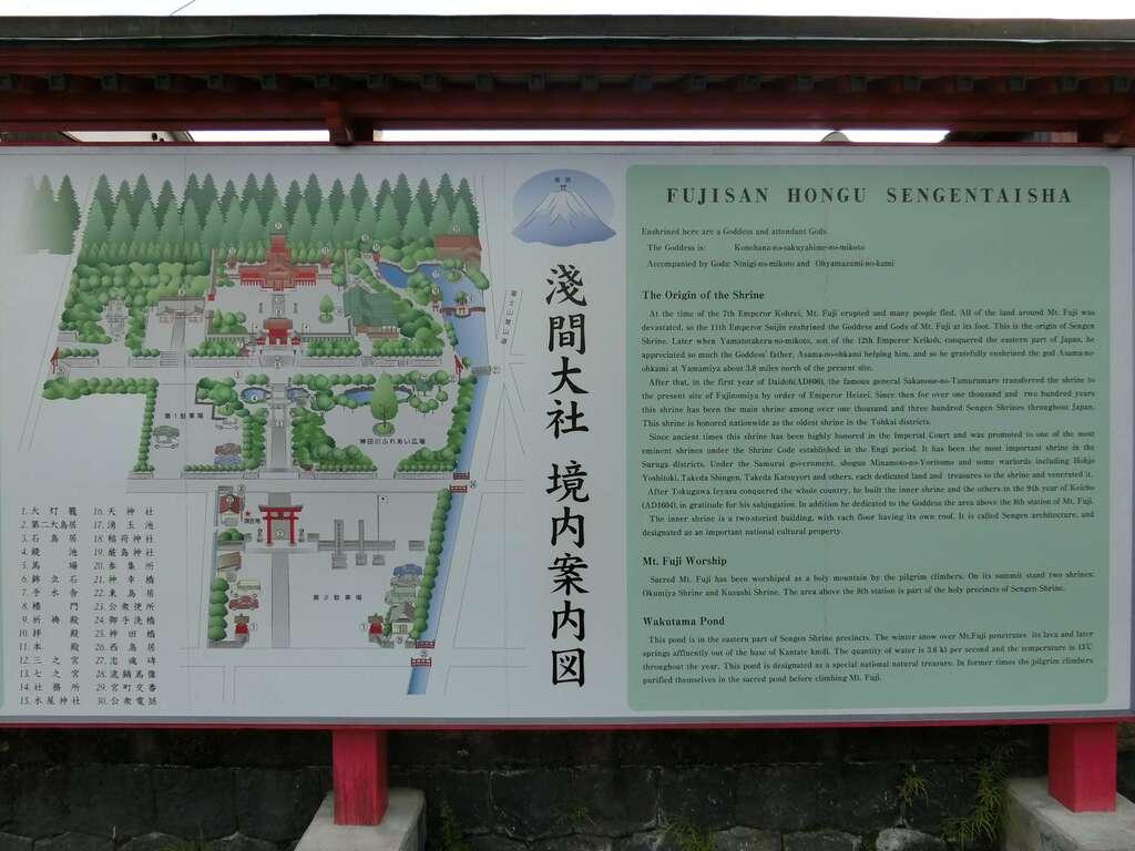 富士山本宮浅間大社の歴史