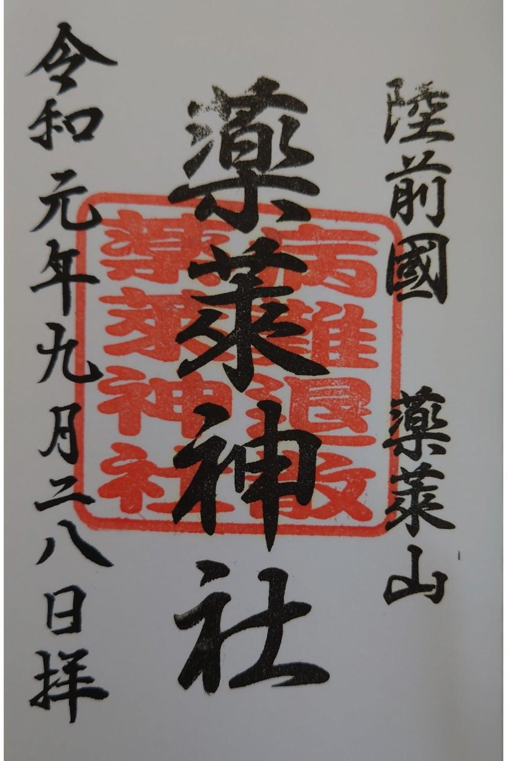 薬莱神社の御朱印