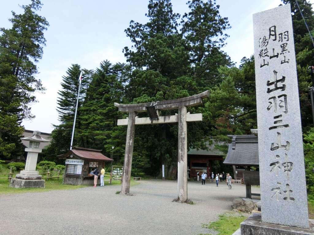出羽神社(出羽三山神社)~三神合祭殿~の鳥居