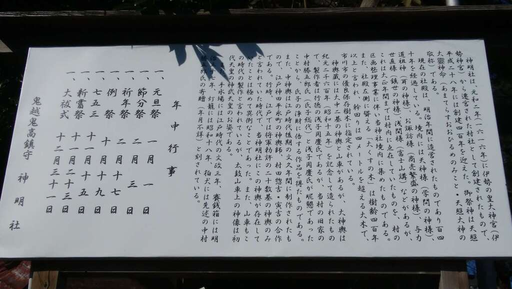 神明社の歴史