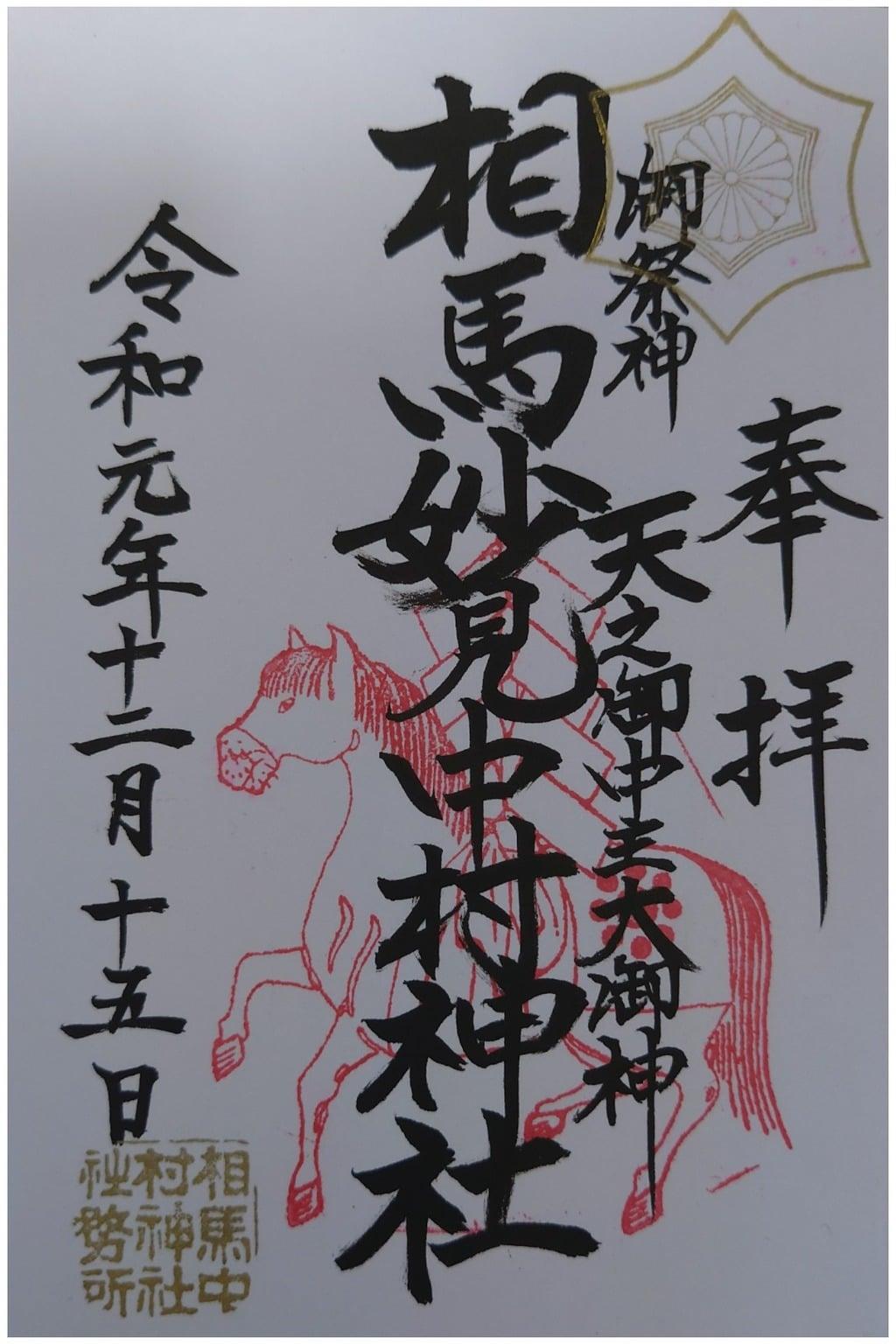 相馬中村神社の御朱印
