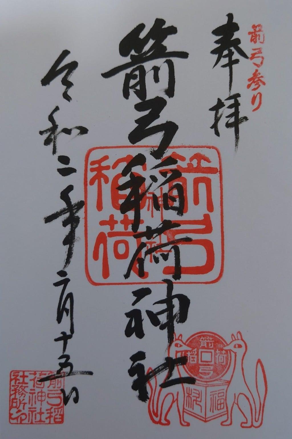 箭弓稲荷神社の御朱印