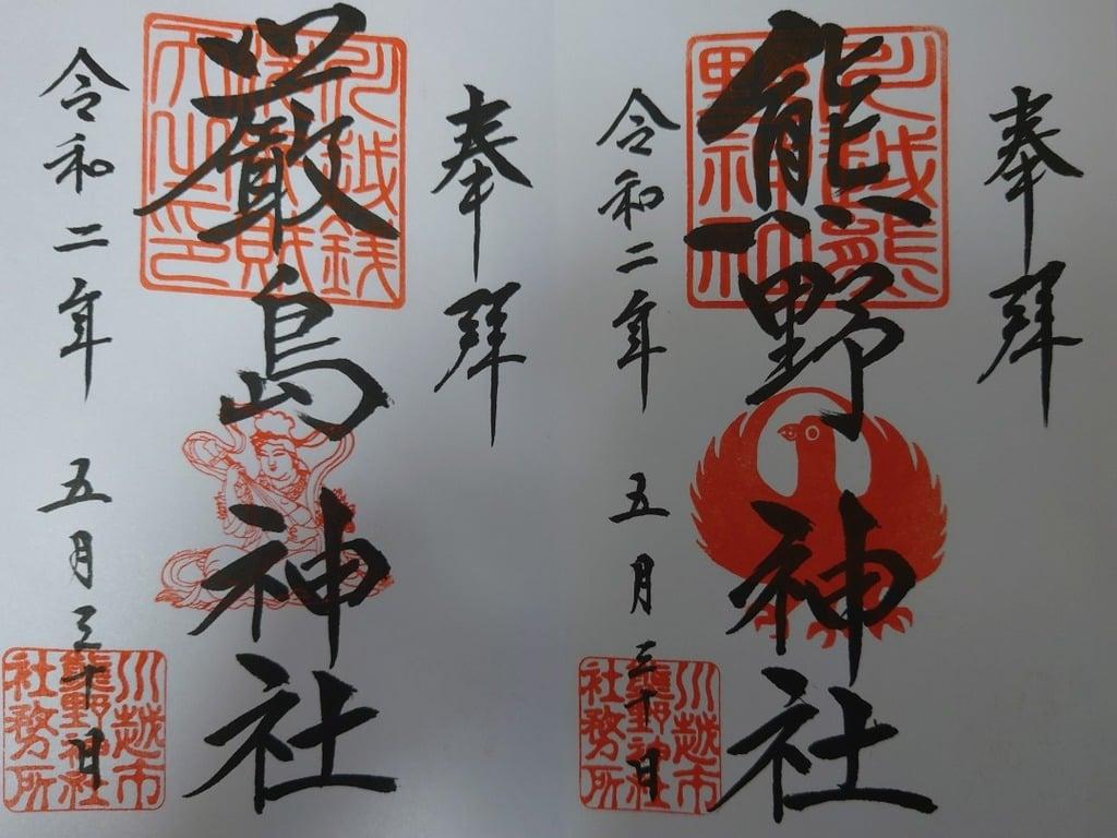 川越熊野神社の御朱印
