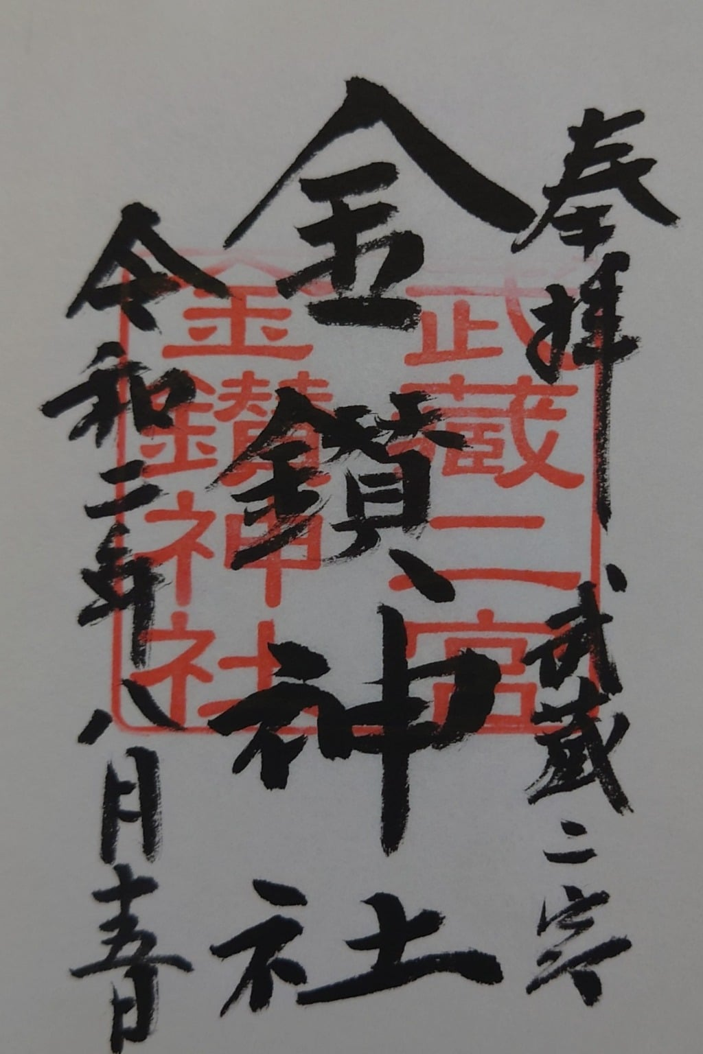武蔵二宮 金鑚神社の御朱印