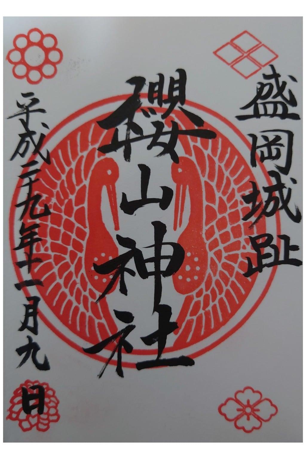 櫻山神社の御朱印