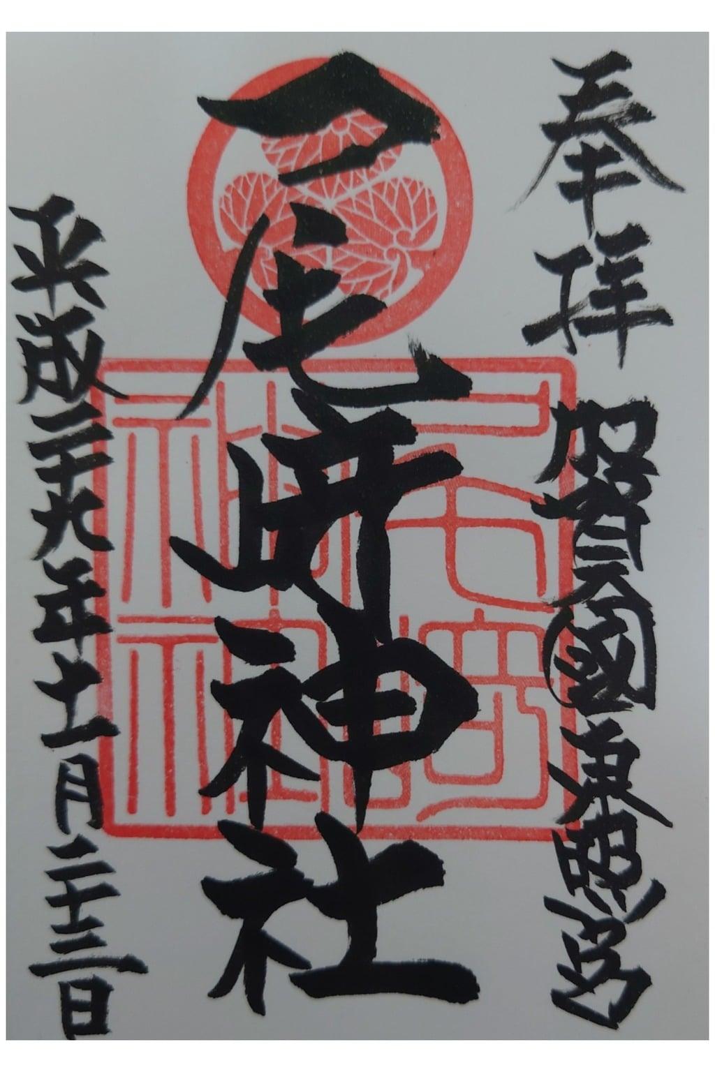 尾崎神社の御朱印