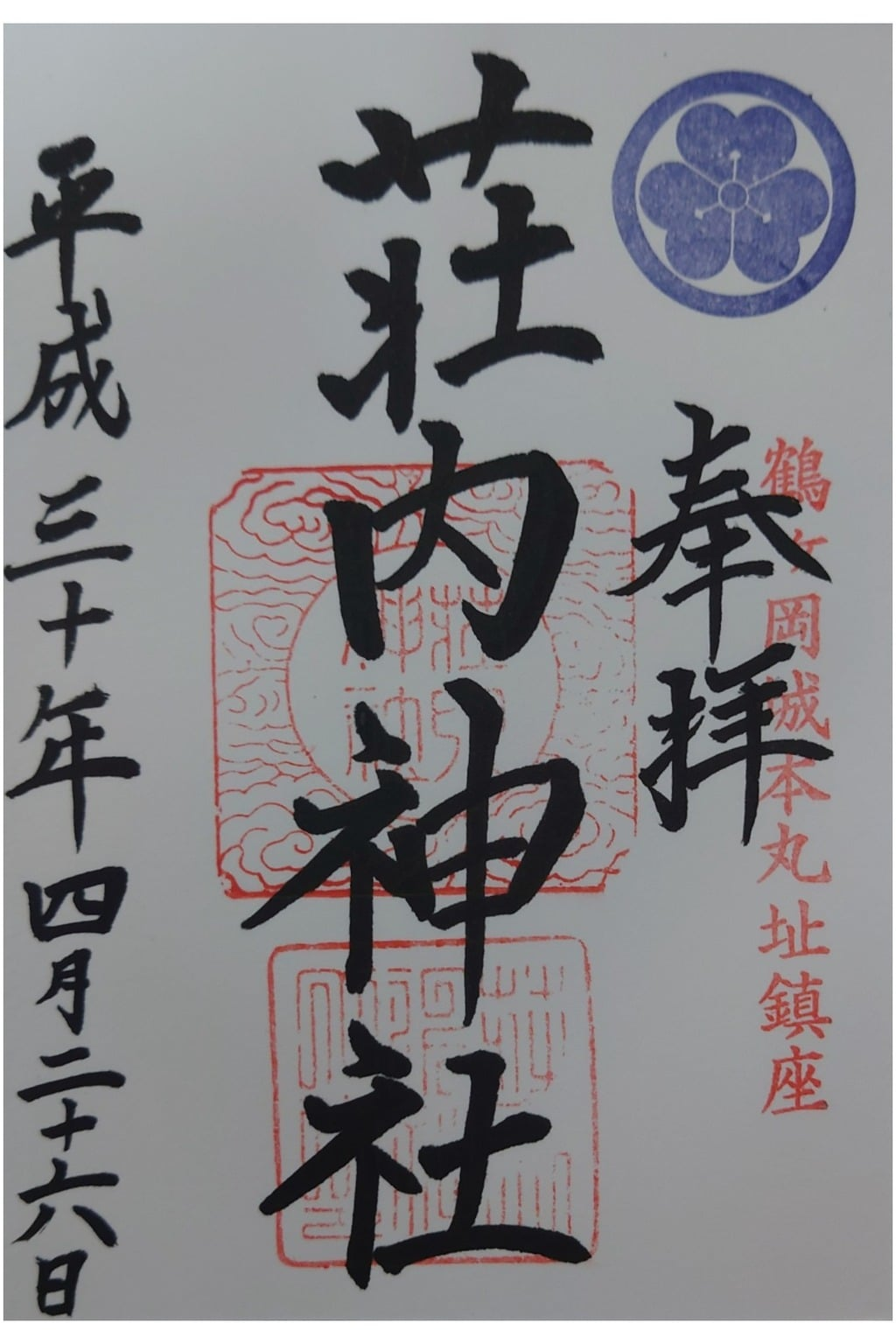 荘内神社の御朱印
