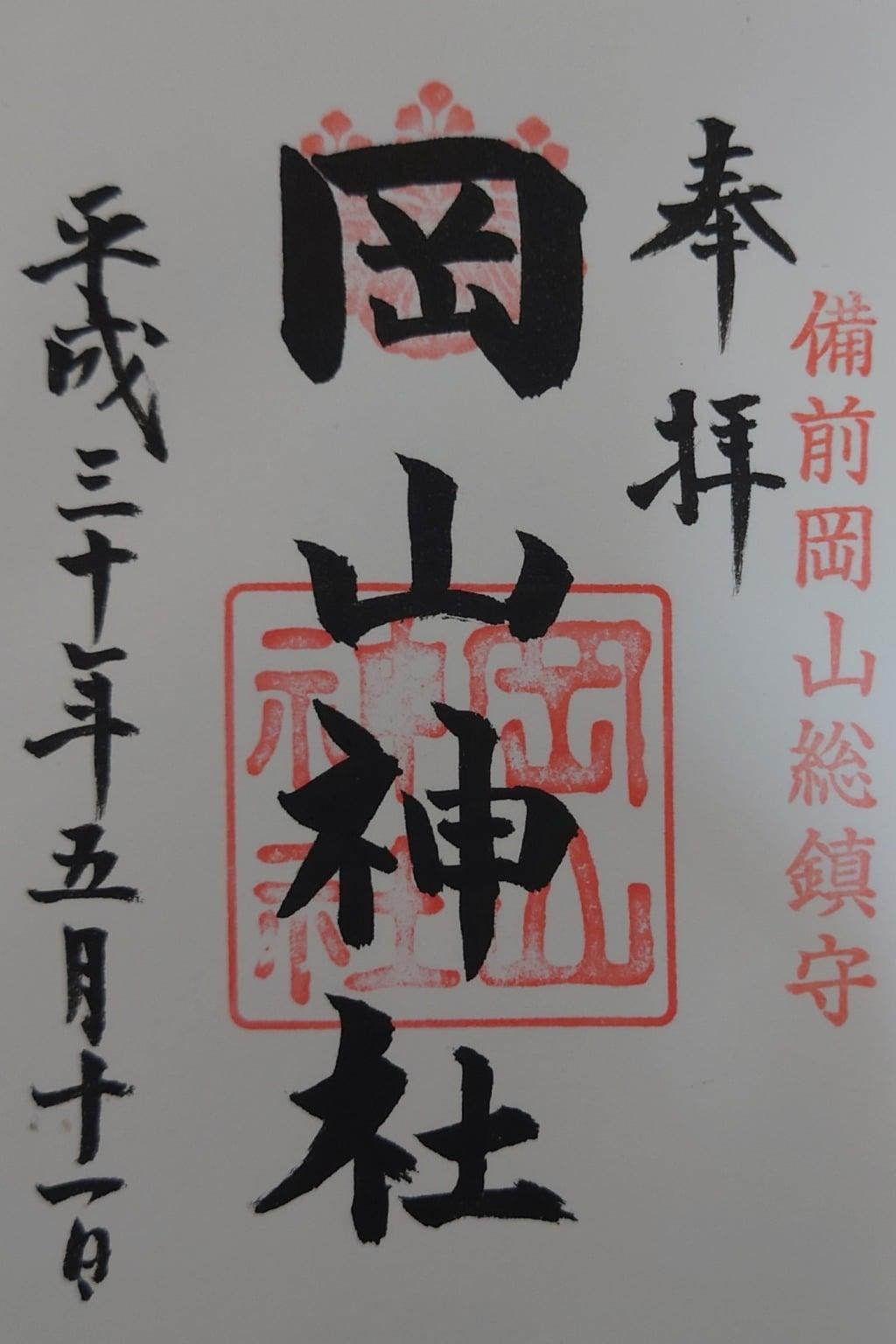 岡山神社の御朱印