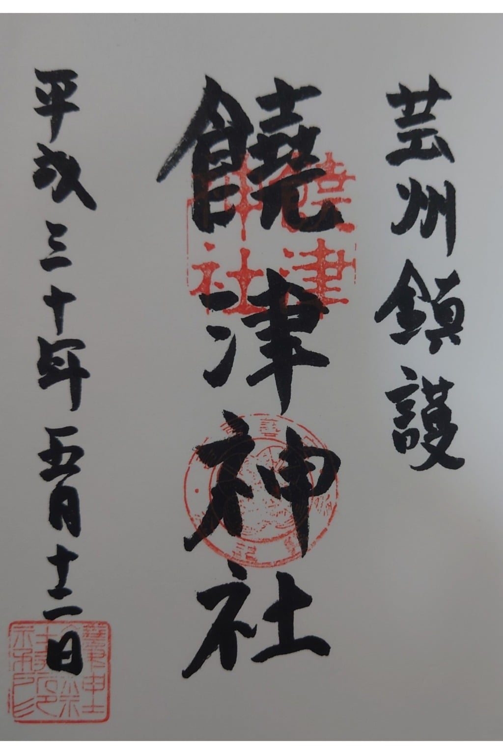 饒津神社の御朱印