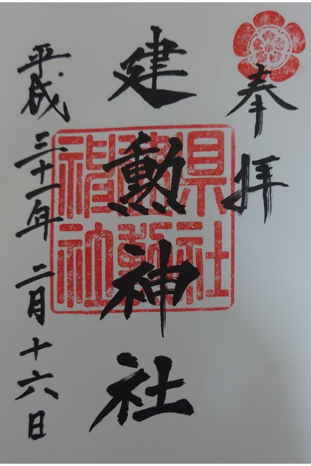 建勲神社の御朱印