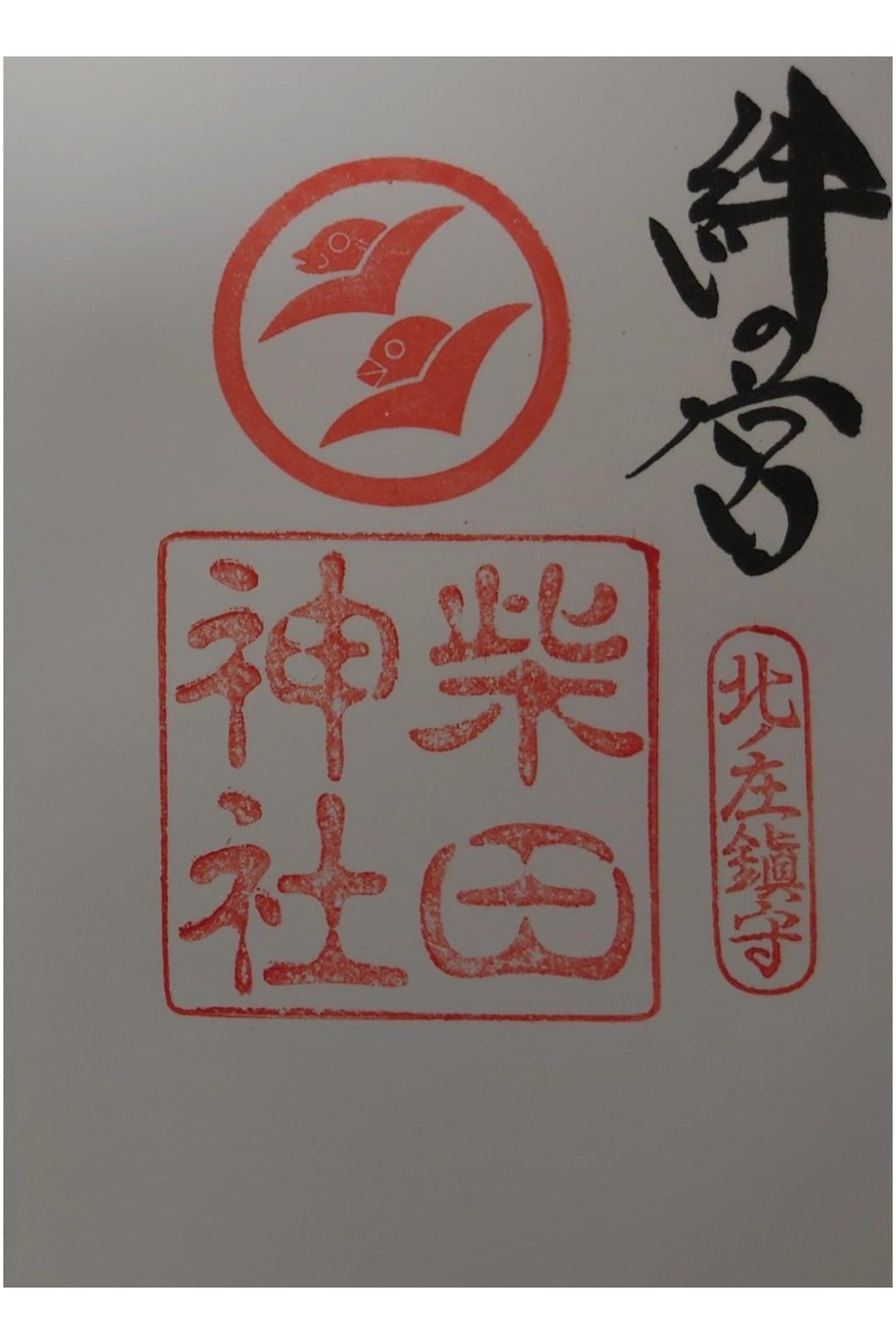 柴田神社の御朱印