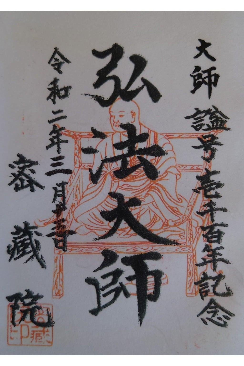 密藏院の御朱印