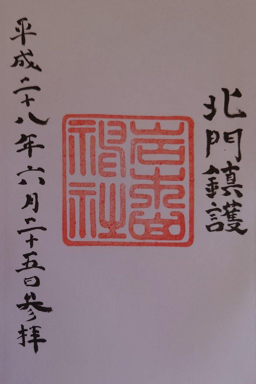 岩木山神社の御朱印