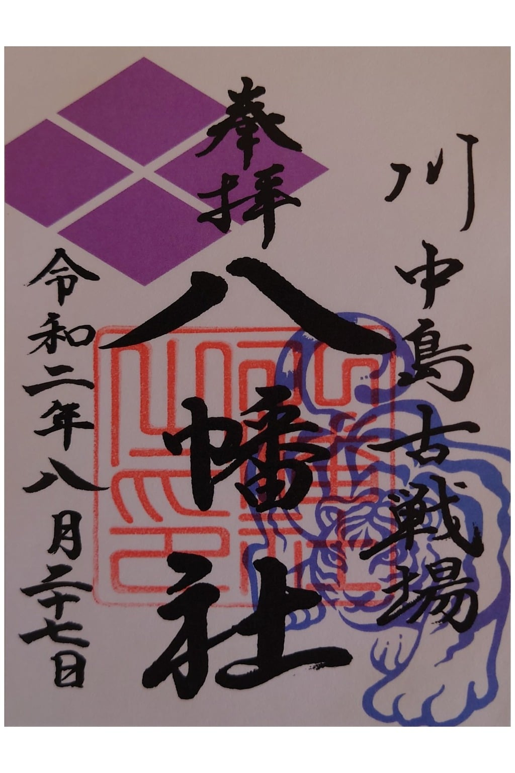 川中島古戦場八幡社の御朱印