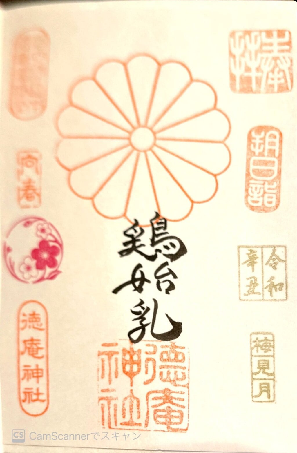 徳庵神社の御朱印