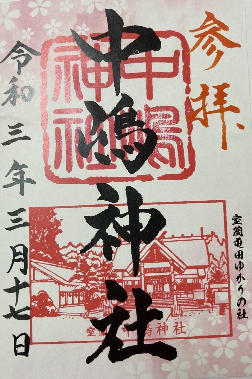 中嶋神社の御朱印