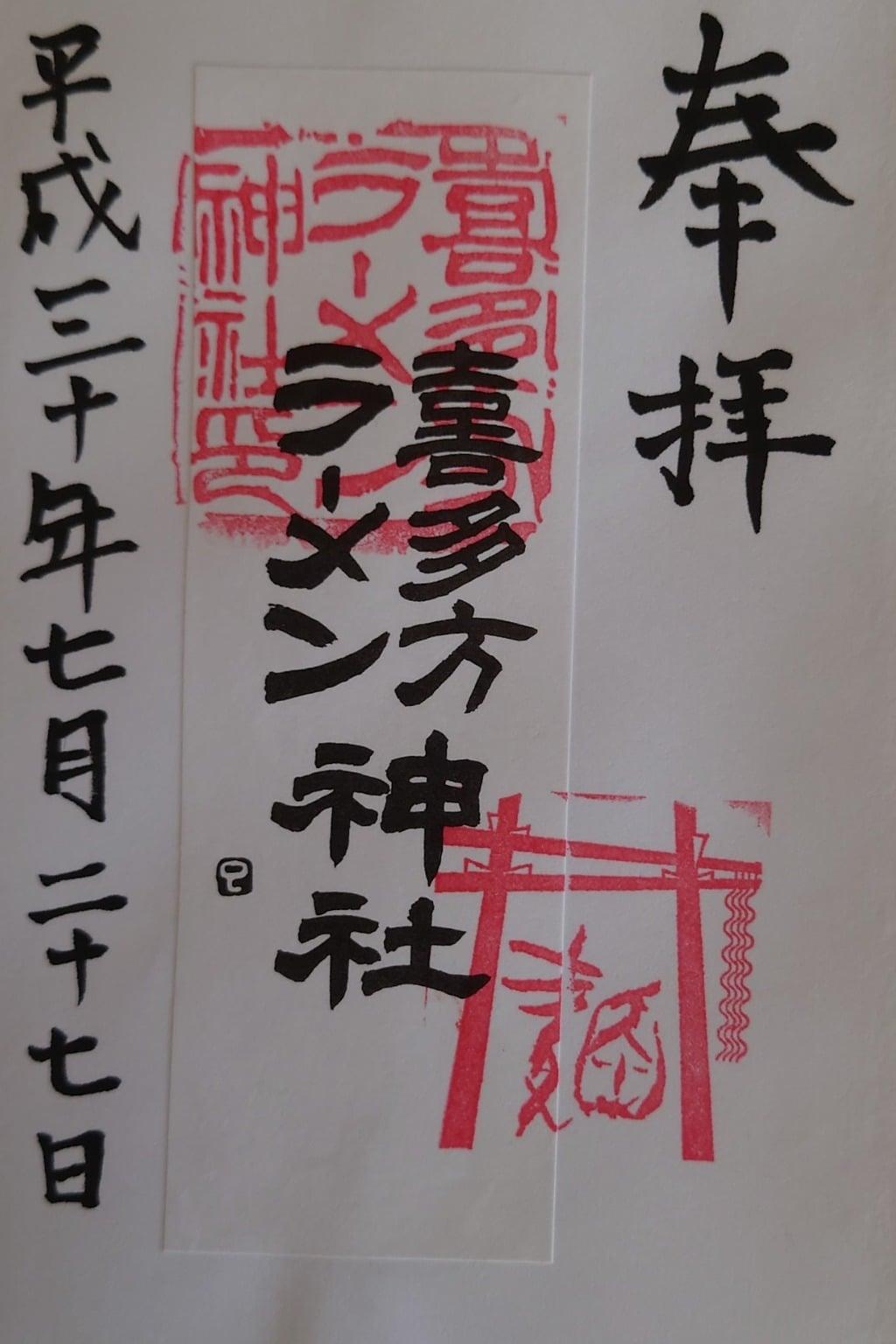 喜多方ラーメン神社の御朱印