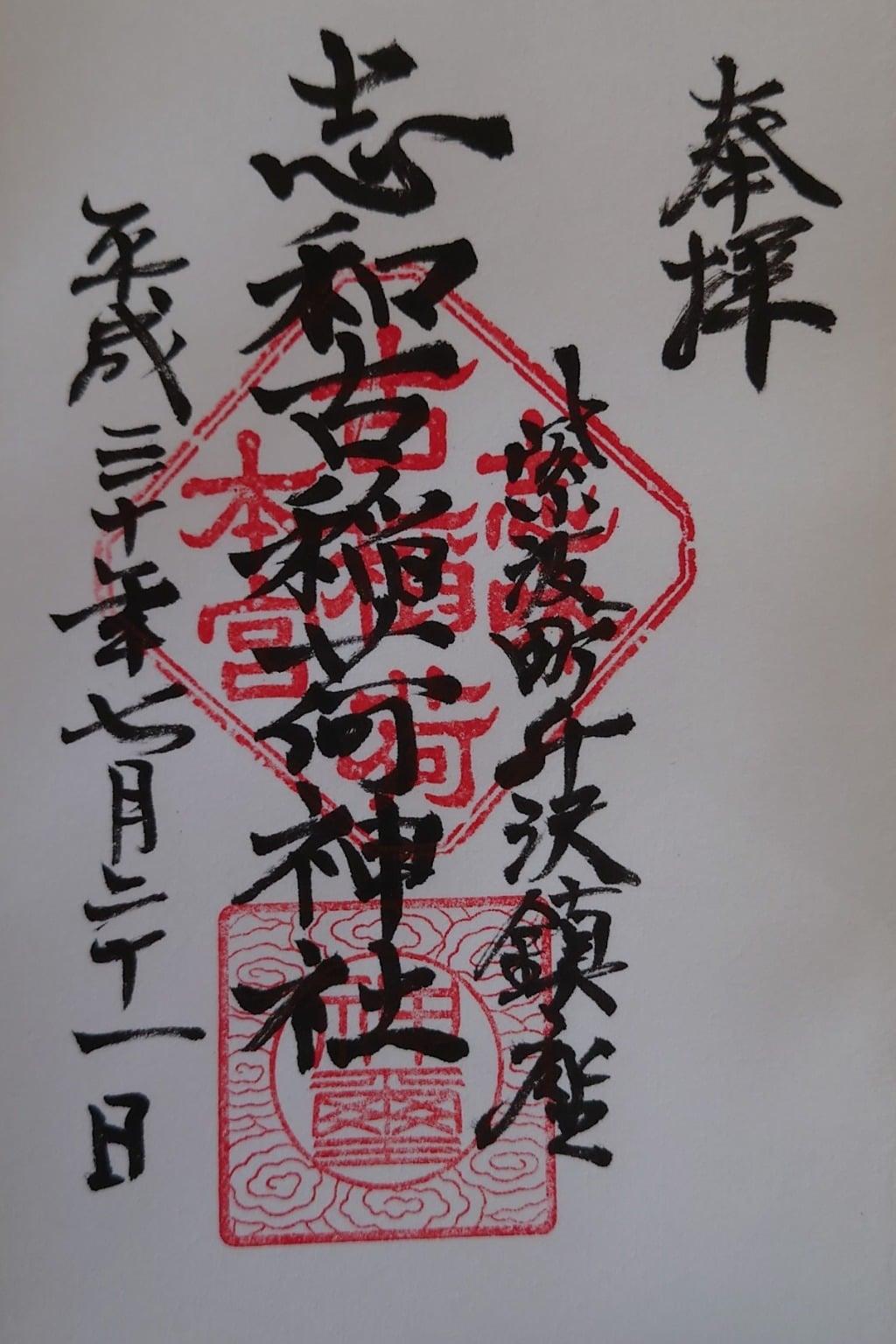 志和古稲荷神社の御朱印