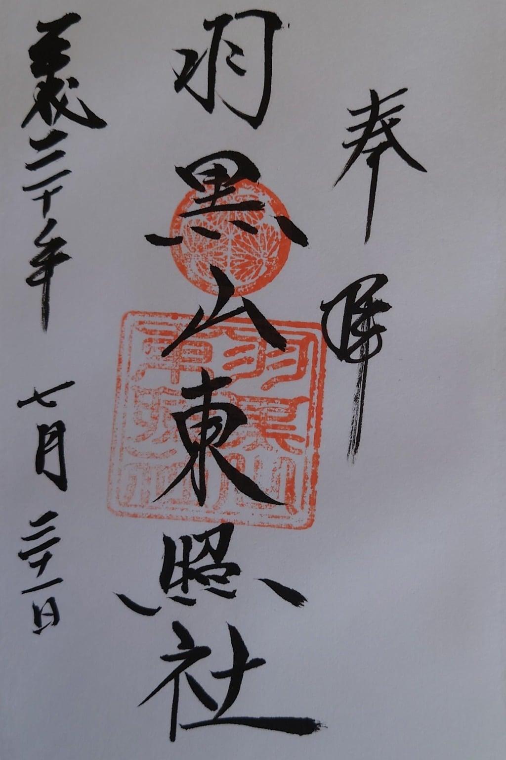 羽黒山東照社の御朱印