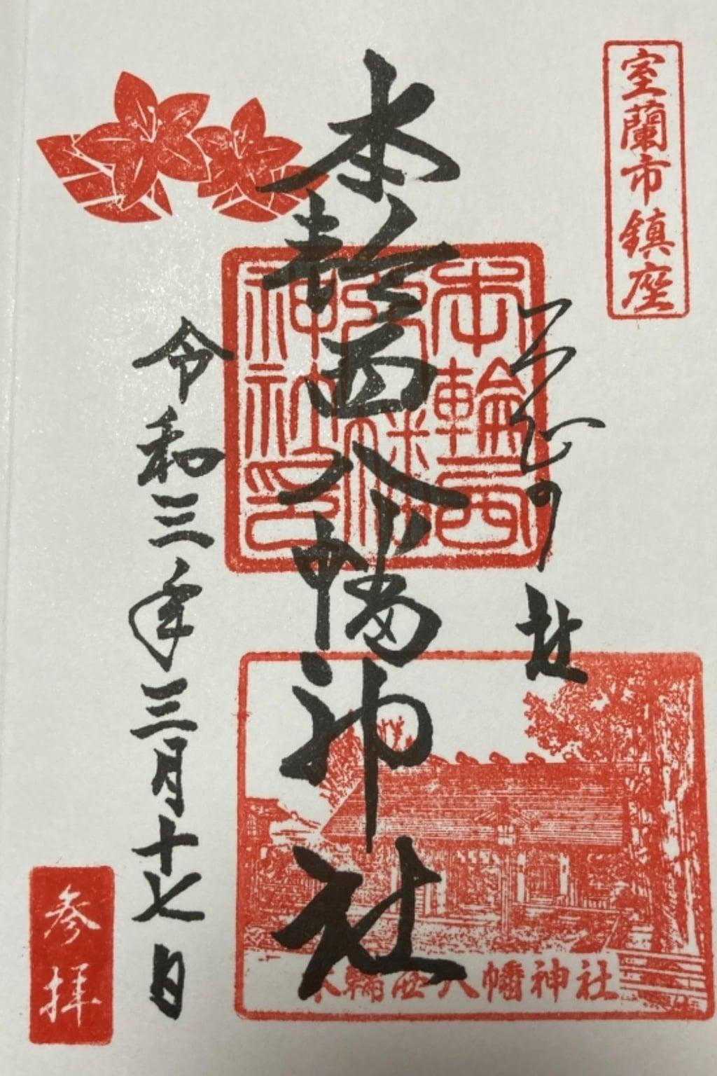 本輪西八幡神社の御朱印